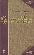 Введение в теорию множеств и общую топологию, П. С. Александров