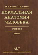 Нормальная анатомия человека. Учебник в 2 книгах. Книга 2, М. Р. Сапин, Г. Л. Билич
