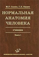 Нормальная анатомия человека. Учебник в 2 книгах. Книга 1, М. Р. Сапин, Г. Л. Билич