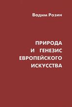 Природа и генезис европейского искусства, Вадим Розин