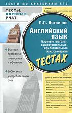 Английский язык. Базовые глаголы, существительные, прилагательные и их сочетания в тестах, П. П. Литвинов