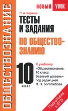 Тесты и задания по обществознанию. 10 класс, П. А. Баранов