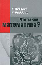 Что такое математика?,