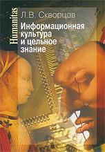 Информационная культура и цельное знание, Л. В. Скворцов