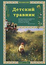 Детский травник, Ольга Колпакова