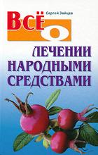 Все о лечении народными средствами, Сергей Зайцев