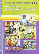 Картотека предметных картинок. Выпуск 13. Профессии, Н. В. Нищева