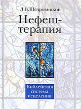 Нефеш-терапия. Библейская система исцеления, Д. В. Щедровицкий