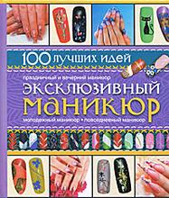 Эксклюзивный маникюр, О. В. Сладкова