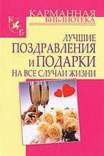 Лучшие поздравления и подарки на все случаи жизни, И. Н. Кузнецов