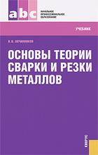 Основы теории сварки и резки металлов, В. В. Овчинников