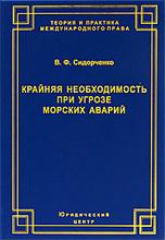 Крайняя необходимость при угрозе морских аварий, В. Ф. Сидорченко