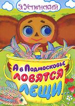 А в Подмосковье ловятся лещи..., Э. Успенский