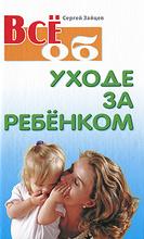 Все об уходе за ребенком, Сергей Зайцев