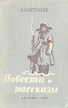 Л. Пантелеев. Повести и рассказы,