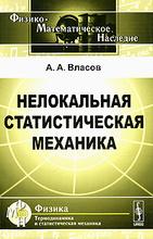 Нелокальная статистическая механика, А. А. Власов