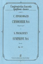 С. Прокофьев. Симфония №6. Партитура / S. Prokofiev: Symphony №6: Score, С. Прокофьев