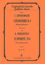 С. Прокофьев. Симфония №4. Партитура / S. Prokofiev: Symphony №4: Score, С. Прокофьев
