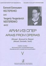 Е. Е. Нестеренко. Моцарт, Доницетти, Верди. Арии из опер, Е. Е. Нестеренко, Моцарт, Доницетти, Верди