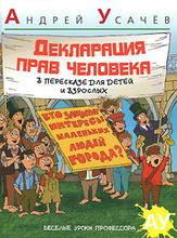 Декларация Прав Человека в пересказе для детей и взрослых,