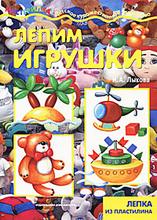 Лепим игрушки, И. А. Лыкова