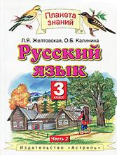 Русский язык. 3 класс. В 2 частях. Часть 2, Л. Я. Желтовская, О. Б. Калинина
