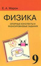 Физика. 9 класс. Опорные конспекты и разноуровневые задания, Е. А. Марон