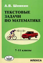 Текстовые задачи по математике. 7-11 классы, А. В. Шевкин