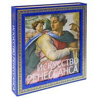 Искусство Ренессанса (подарочное издание), П. Гнедич