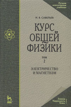 Курс общей физики. В 5 томах. Том 2. Электричество и магнетизм, И. В. Савельев