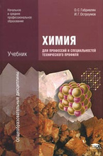 Химия для профессий и специальностей технического профиля, О. С. Габриелян, И. Г. Остроумов