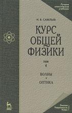 Курс общей физики. В 5 томах. Том 4. Волны. Оптика, И. В. Савельев