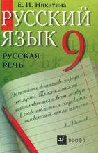 Русский язык. Русская речь. 9 класс, Е. И. Никитина