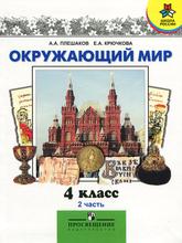 Окружающий мир. 4 класс. В 2 частях. Часть 2, А. А. Плешаков, Е. А. Крючкова