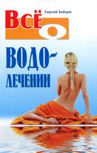 Все о водолечении, Сергей Зайцев
