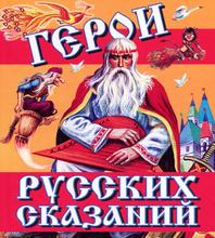 Герои русских сказаний,