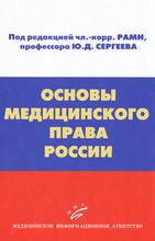 Основы медицинского права России, Ю. Д. Сергеев, А. А. Мохов