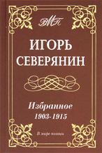 Игорь Северянин. Избранное. 1903-1915, Игорь Северянин