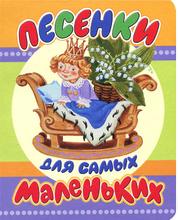 Песенки для самых маленьких, К. И. Чуковский, С. Я. Маршак