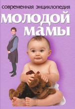 Современная энциклопедия молодой мамы, Л. С. Конева