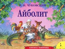 Айболит. Книжка-панорамка, К. И. Чуковский