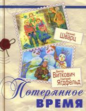 Потерянное время, Евгений Шварц, Виктор Виткович, Григорий Ягдфельд