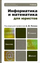 Информатика и математика для юристов. Учебник, А. М. Попов, В. Н. Сотников, Е. И. Нагаева, М. Л. Акимов
