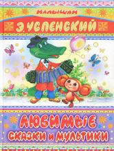 Любимые сказки и мультики, Э. Успенский