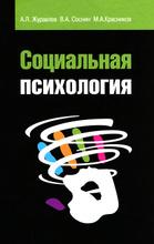 Социальная психология, А. Л. Журавлев, В. А. Соснин, М. А. Красников