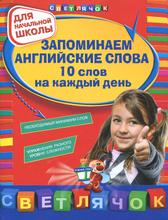 Запоминаем английские слова. 10 слов на каждый день, Н. Л. Вакуленко, К. В. Варавина