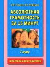 Абсолютная грамотность за 15 минут. Шпаргалка для родителей. 1 класс, О. В. Узорова, Е. А. Нефедова