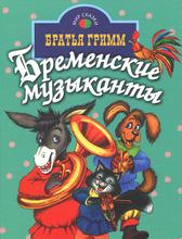 Бременские музыканты, Братья Гримм