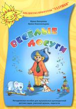 Веселые досуги, Ирина Каплунова, Ирина Новоскольцева