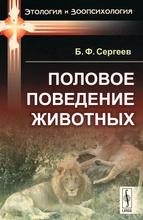 Половое поведение животных, Б. Ф. Сергеев
